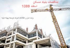 مناقصات جدید بنیاد مسکن استان کرمان شرکت توسعه بهینه ابنیه -